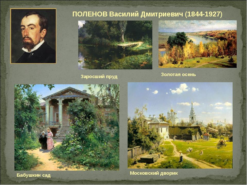 ПОЛЕНОВ Василий Дмитриевич (1844-1927) Заросший пруд Золотая осень Московский...