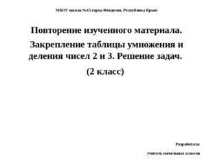 МБОУ школа №15 город Феодосия, Республика Крым Повторение изученного материал