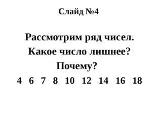 Слайд №4 Рассмотрим ряд чисел. Какое число лишнее? Почему?  4 6 7 8 10 12 14