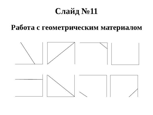 Слайд №11 Работа с геометрическим материалом