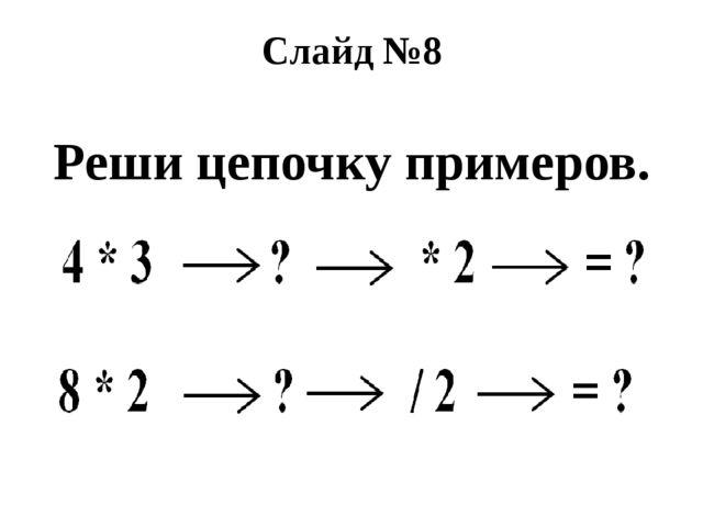 Слайд №8 Реши цепочку примеров.