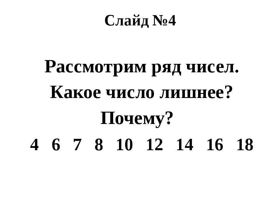 Слайд №4 Рассмотрим ряд чисел. Какое число лишнее? Почему?  4 6 7 8 10 12 14...