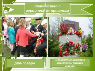 Знакомство с героическим прошлым ДЕНЬ ПОБЕДЫ. Возложение цветов к памятнику