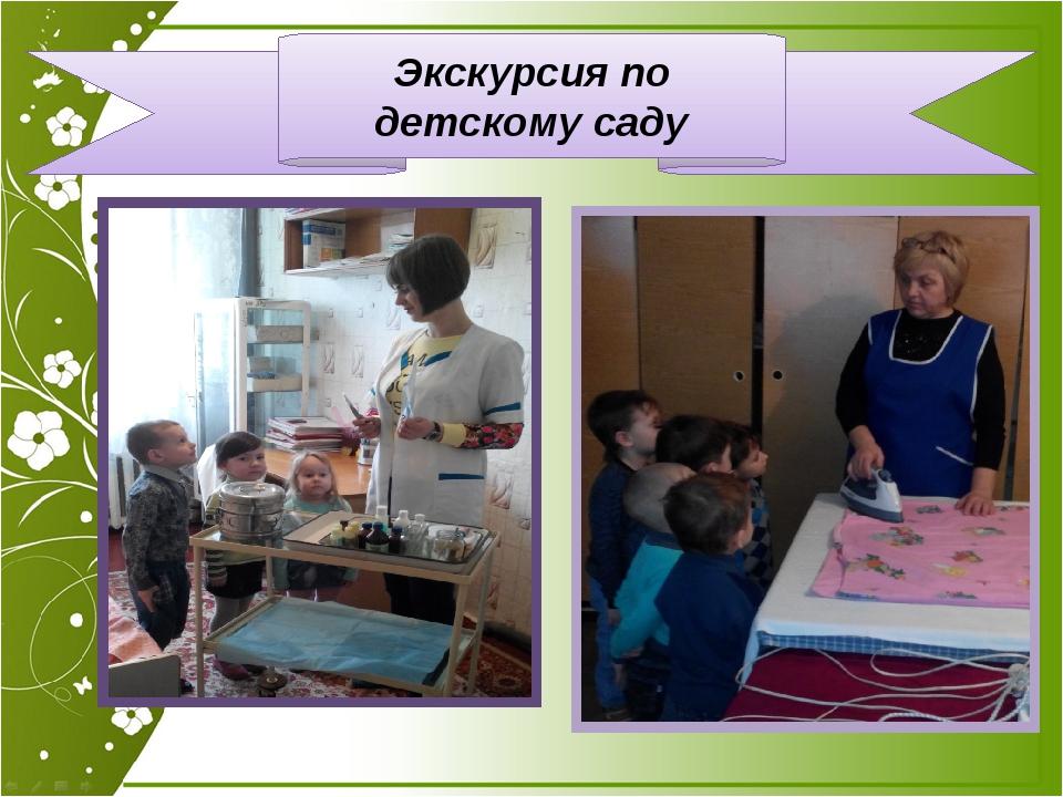 Экскурсия по детскому саду