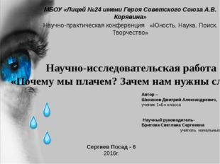 МБОУ «Лицей №24 имени Героя Советского Союза А.В. Корявина» Научно-практичес