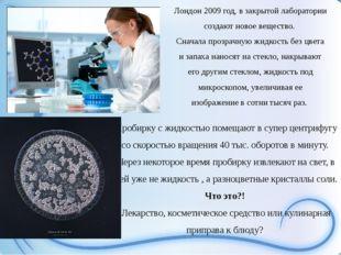 Лондон 2009 год, в закрытой лаборатории создают новое вещество. Сначала прозр