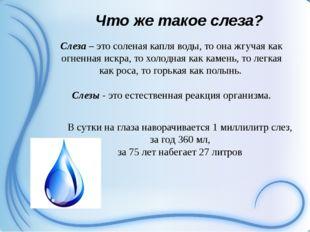Слеза – это соленая капля воды, то она жгучая как огненная искра, то холодная