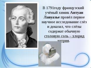 В 1791году французский учёный химик Антуан Лавуазье провёл первое научное исс