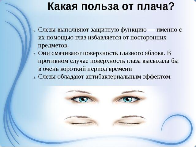Какая польза от плача? Слезы выполняют защитную функцию — именно с их помощью...