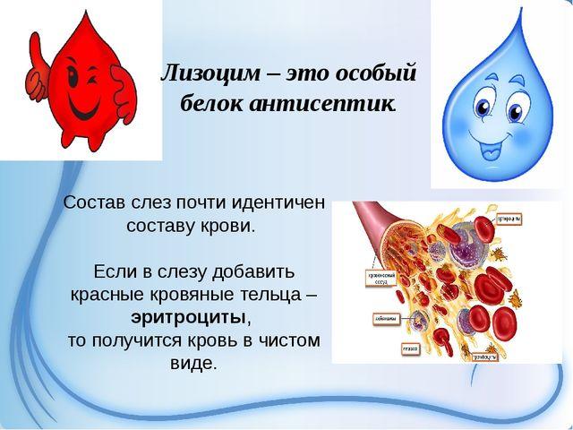 Состав слез почти идентичен составу крови. Если в слезу добавить красные кро...