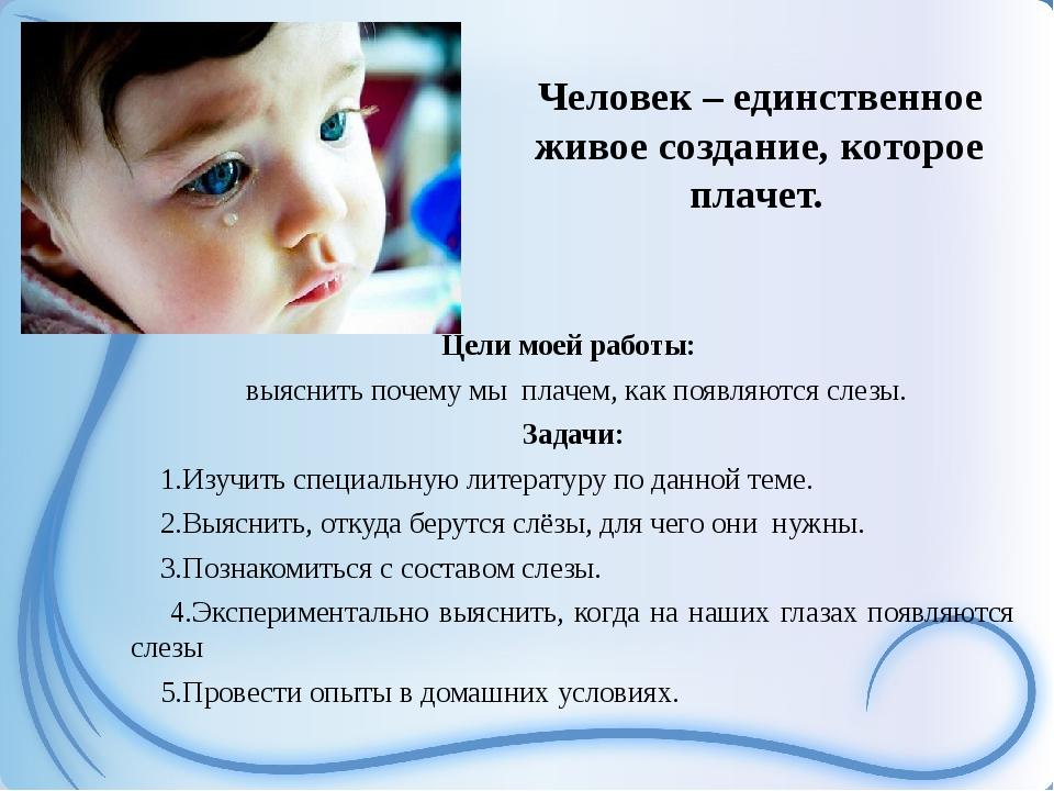 Цели моей работы: выяснить почему мы плачем, как появляются слезы. Задачи:...