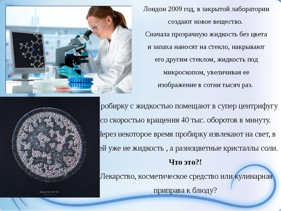 Лондон 2009 год, в закрытой лаборатории создают новое вещество. Сначала прозр...