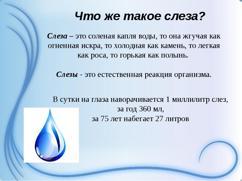 Слеза – это соленая капля воды, то она жгучая как огненная искра, то холодная...