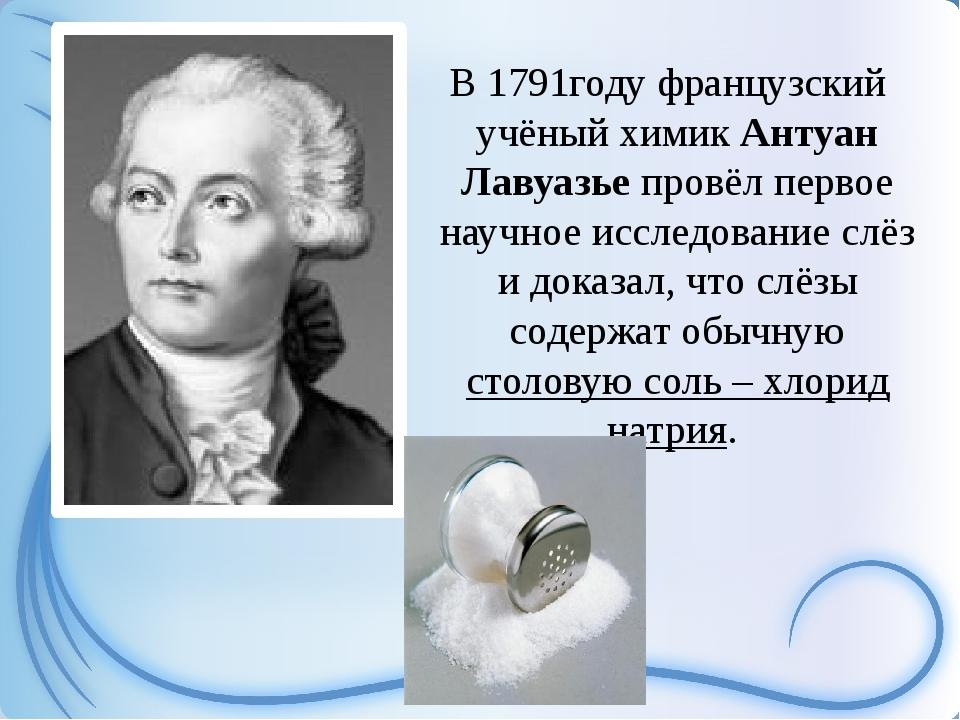 В 1791году французский учёный химик Антуан Лавуазье провёл первое научное исс...