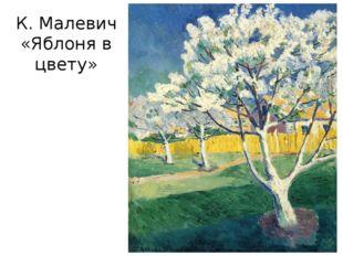К. Малевич «Яблоня в цвету»