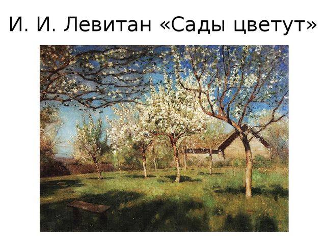 И. И. Левитан «Сады цветут»