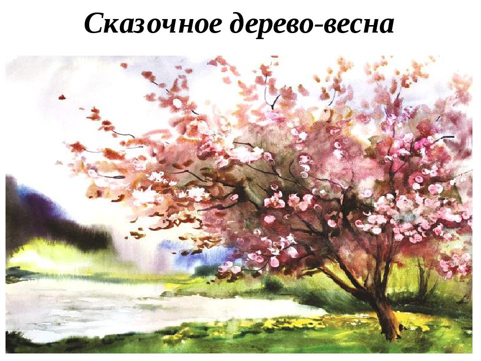 Сказочное дерево-весна