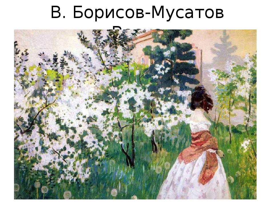 В. Борисов-Мусатов «Весна»