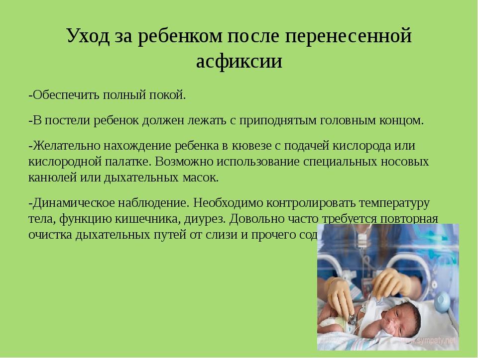 Уход за новорожденным перенесшего асфиксию