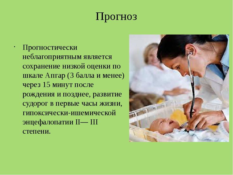 Сестринский уход при энцефалопатии у новорожденных
