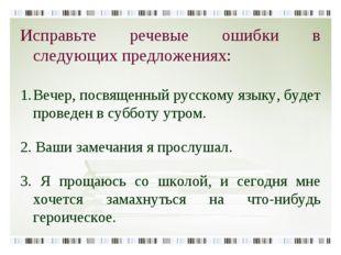 Исправьте речевые ошибки в следующих предложениях: Вечер, посвященный русском