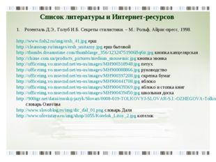 Список литературы и Интернет-ресурсов Розенталь Д.Э., Голуб И.Б. Секреты стил