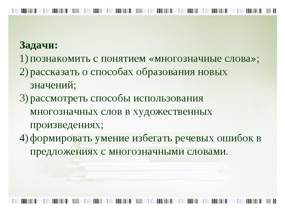 Задачи: познакомить с понятием «многозначные слова»; рассказать о способах об...