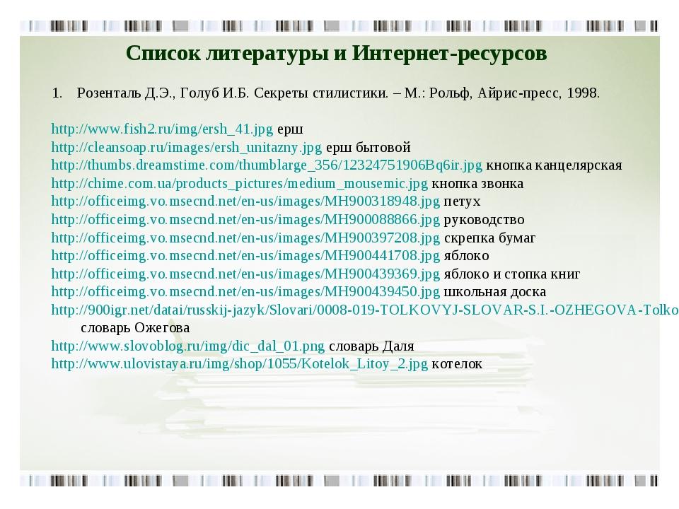 Список литературы и Интернет-ресурсов Розенталь Д.Э., Голуб И.Б. Секреты стил...