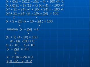 №2.Найти целые корни уравнения: (х + 6)(х + 2)(12 – х)(х – 4) + 160 х²= 0 Реш