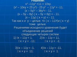 №6. Найти целые решения уравнения: х² –11у² +11 = 10ху. Решение: х² –11у² +11