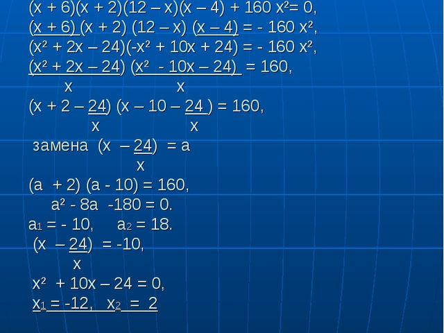 №2.Найти целые корни уравнения: (х + 6)(х + 2)(12 – х)(х – 4) + 160 х²= 0 Реш...