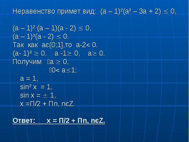 Неравенство примет вид: (а – 1)²(а² – 3а + 2)  0, (а – 1)² (а – 1)(а - 2) ...