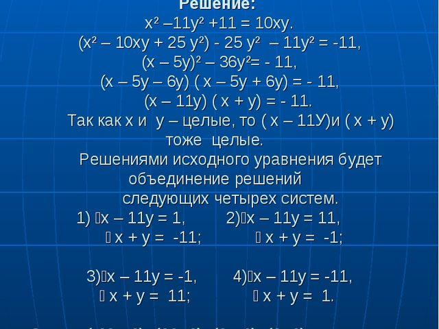 №6. Найти целые решения уравнения: х² –11у² +11 = 10ху. Решение: х² –11у² +11...