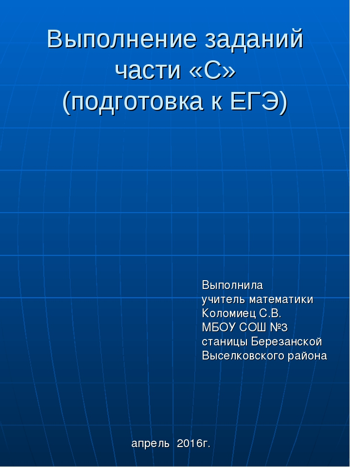 Выполнение заданий части «С» (подготовка к ЕГЭ) Выполнила учитель математики...