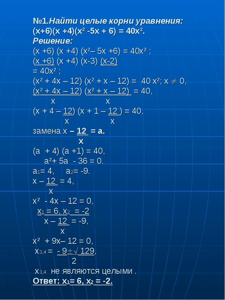 №1.Найти целые корни уравнения: (х+6)(х +4)(х² -5х + 6) = 40х². Решение: (х +...
