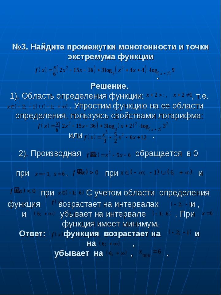 №3.Найдите промежутки монотонности и точки экстремума функции . Решение. 1)....