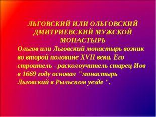 ЛЬГОВСКИЙ ИЛИ ОЛЬГОВСКИЙ ДМИТРИЕВСКИЙ МУЖСКОЙ МОНАСТЫРЬ Ольгов или Льговский