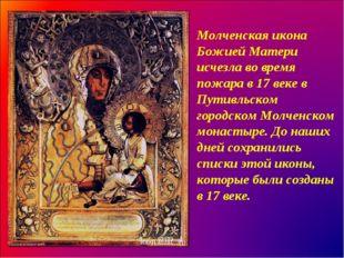 Молченская икона Божией Матери исчезла во время пожара в 17 веке в Путивльско