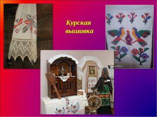 Курская вышивка Курская вышивка
