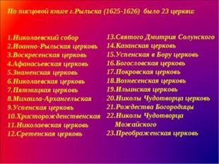 По писцовой книге г.Рыльска (1625-1626) было 23 церкви: Николаевский собор Ио