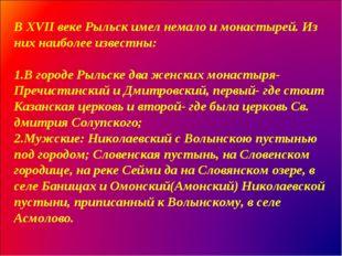 В XVII веке Рыльск имел немало и монастырей. Из них наиболее известны: В горо