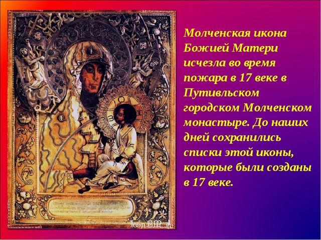 Молченская икона Божией Матери исчезла во время пожара в 17 веке в Путивльско...