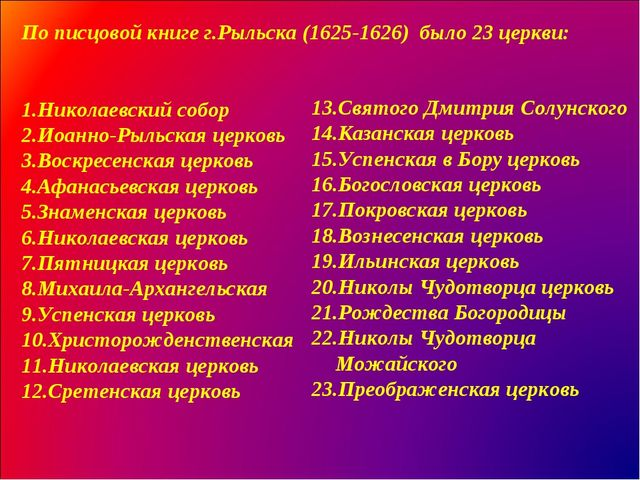 По писцовой книге г.Рыльска (1625-1626) было 23 церкви: Николаевский собор Ио...
