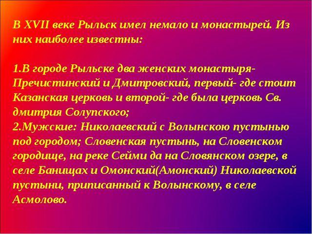 В XVII веке Рыльск имел немало и монастырей. Из них наиболее известны: В горо...