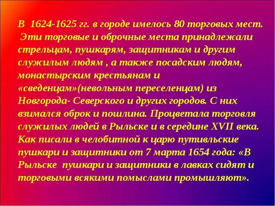 В 1624-1625 гг. в городе имелось 80 торговых мест. Эти торговые и оброчные ме...