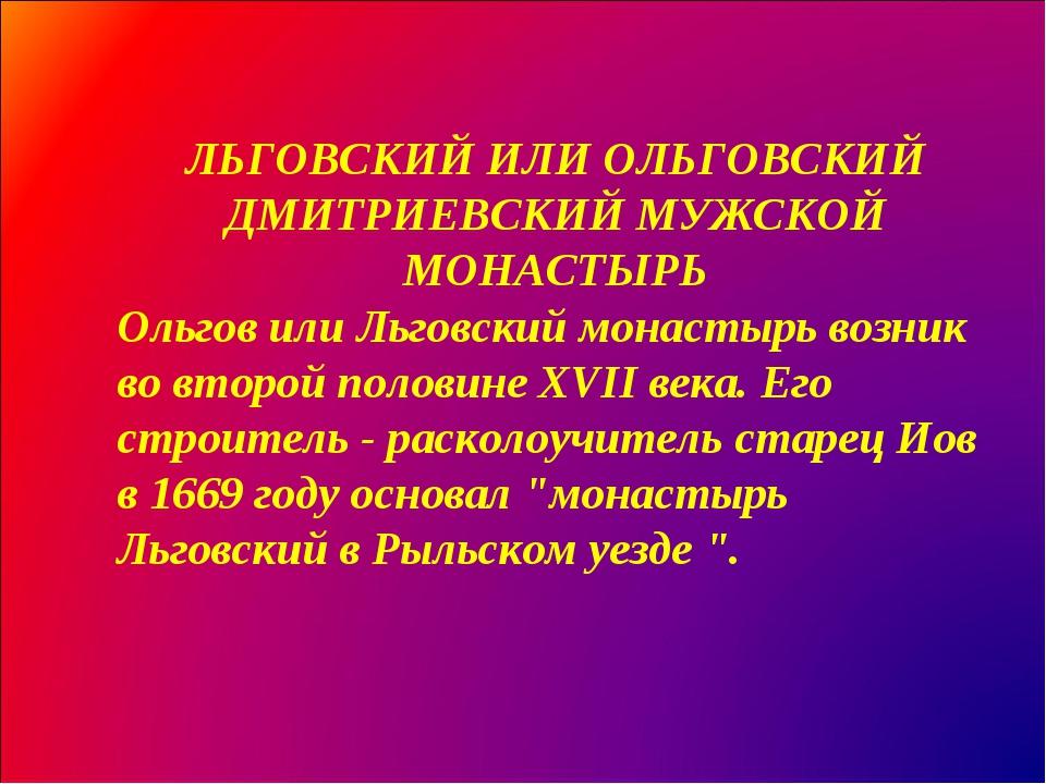 ЛЬГОВСКИЙ ИЛИ ОЛЬГОВСКИЙ ДМИТРИЕВСКИЙ МУЖСКОЙ МОНАСТЫРЬ Ольгов или Льговский...