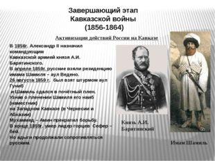 Завершающий этап Кавказской войны (1856-1864) Активизация действий России на