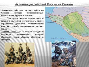 Активизация действий России на Кавказе Активные действия русских войск на Кав