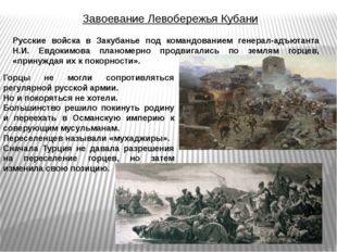 Завоевание Левобережья Кубани Русские войска в Закубанье под командованием ге