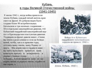 Кубань в годы Великой Отечественной войны (1941-1945) К июлю 1942 г., когда в